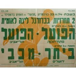 """""""Hapoel"""" """"Beitar"""" i """"Macabi"""" (EQUIPOS FUTBOL ISRAEL)"""