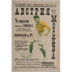 АВСТРИЯ МОСКВА. Стадион им. ТОМСКОГО (AUSTRIA-MOSCU. ESTADIO TOMSKY)