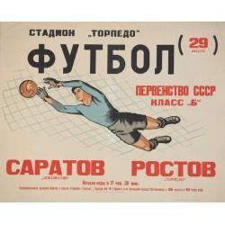 ФУТБОЛ САРАТОВ - РОСТОВ ПЕРВЕНСТВО СССР (FOOTBALL SARATOV - ROSTOV Championnat URSS)